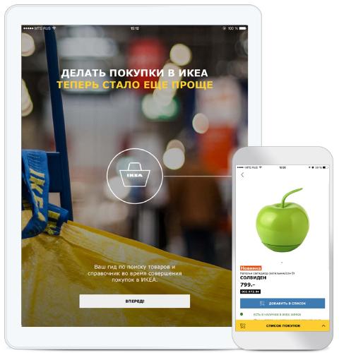 Икеа уфа каталог товаро уфа акции 2016